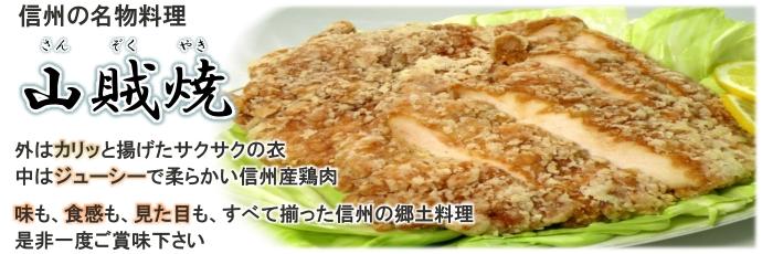 http://www.hongo-keiniku.co.jp/images/sanzoku_top01.jpg