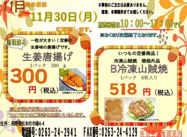 20.11.30肉の日.png